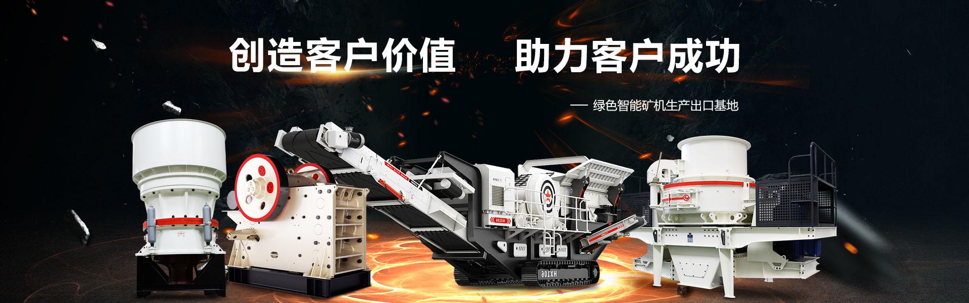 红星矿山机械生产出口基地